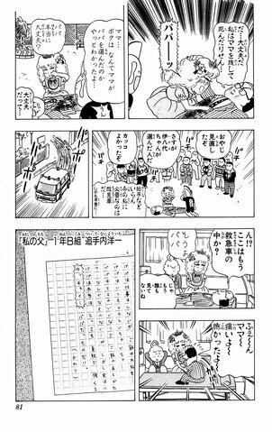 File:Lucky03 081.jpg