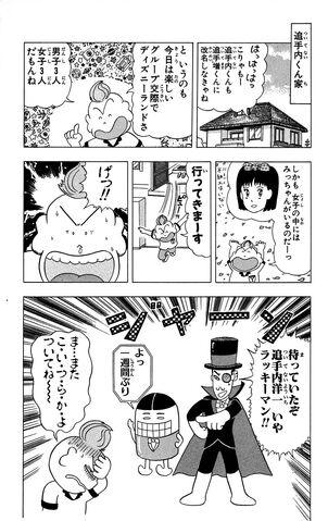 File:Lucky01 126.jpg