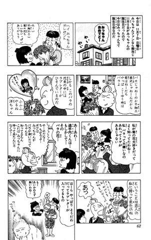 File:Lucky02 062.jpg