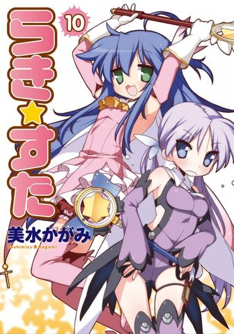 File:Lucky-star-vol-10-manga-cover-kantai-collection-prisma-illya-seventhstyle-002-614x875.jpg