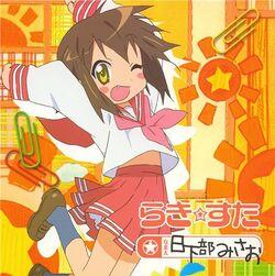 Misao Album