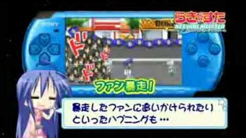 PSP Lucky Star Net Idol Meister らき☆すた ネットアイドル・マイスター PV