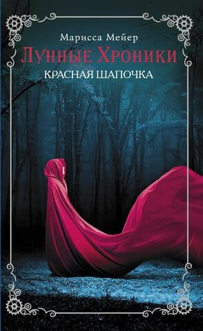 File:Scarlet Cover Russia.jpg