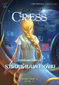 Cress Cover Thailand.png
