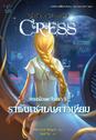 Cress Cover Thailand