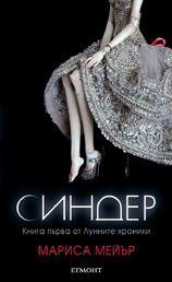 Cinder Cover Bulgaria