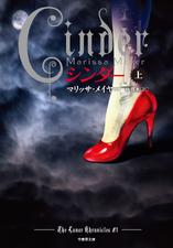 Cinder Cover Japan v1