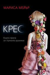 Cress Cover Bulgaria