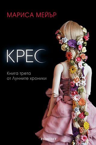 File:Cress Cover Bulgaria.jpg