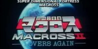 Super Dimensional Fortress Macross II: Lovers Again