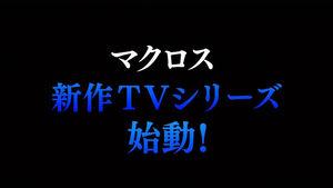 New TV Series