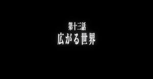 Anime Episode 13