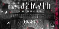 Madoka Magica The Movie -Rebellion-