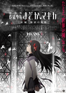 File:Madoka Magica The Movie -Rebellion-.jpg