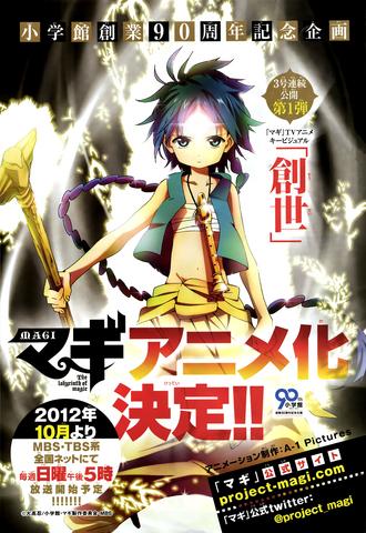 File:Anime Promo.png