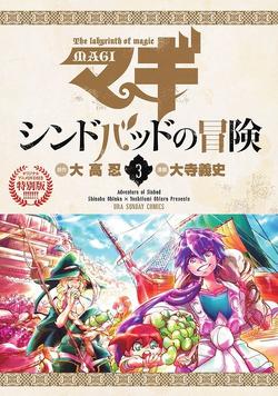 AoS Volume 3 Special Edition