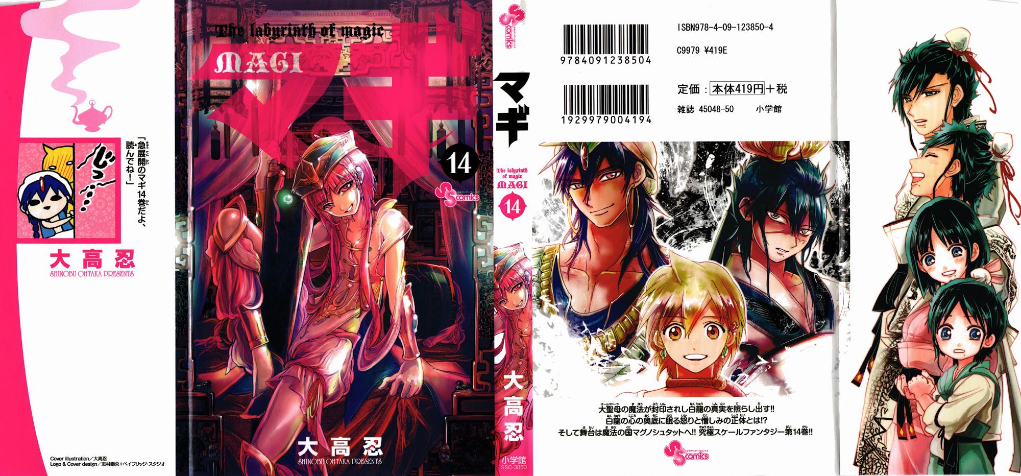 Magi The Labyrinth Of Magic Manga Tv Tropes