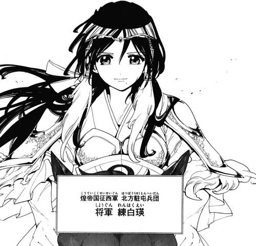 File:Hakuei Full.png