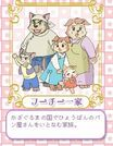 Fushigiboshi no Futago Hime Windmill Kingdom Family profile