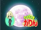 Kamichama Karin Kazune5