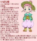 Otogi-Juushi Child Ibarahime profile