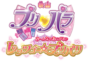 Pripara The Movie 2 Logo