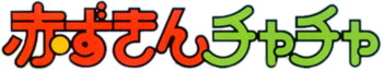 Akazukin Chacha logo