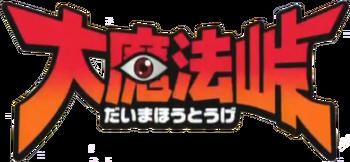Dai Mahou Touge logo