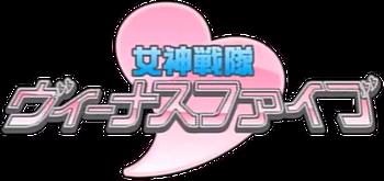 Megami Sentai Venus Five logo