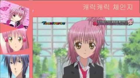 Shugo Chara Doki! - Episode 45