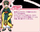 Card Captor Sakura Syaoran Li Profile