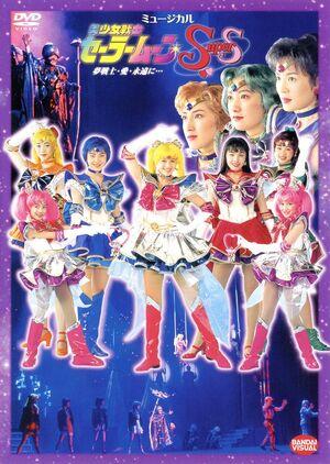 Yume Senshi - Ai - Eien ni... DVD Cover