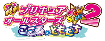 Pretty Cure All Stars New Stage 2 logo