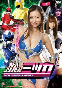 Pac lbattle princess Mitsuka2