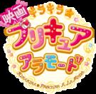KiraKira☆Precure A La Mode The Movie Logo
