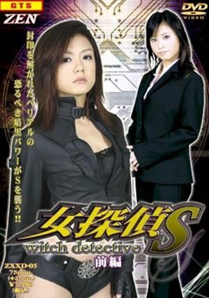 Pac lwitch detective1