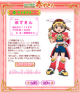 Otogi-Juushi Akazukin profile
