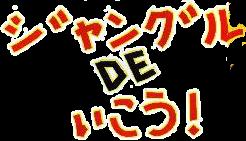 Jungle de Ikou logo