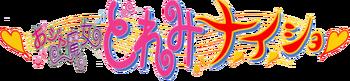 Ojamajo Doremi Na-i-sho logo