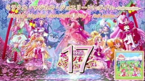 Precure Dream Stars! The Movie OST Track17