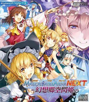 Magical Battle Arena NEXT - Gensoukyou Sora Hirameki