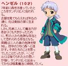 Otogi-Juushi Child Hansel profile