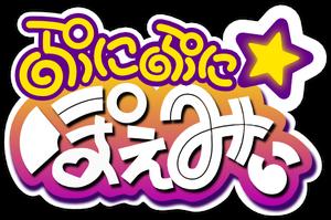 Puni Puni Poemi logo