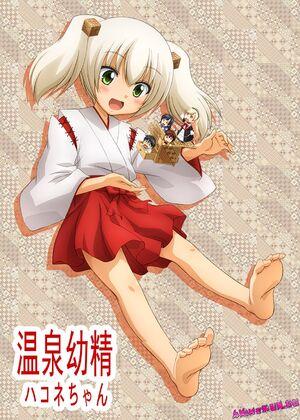 Onsen-Yousei-Hakone-chan 1444501459-900