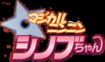 Magical Nin Nin Shinobu-chan logo