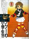 Kinomoto.Sakura.full.781408