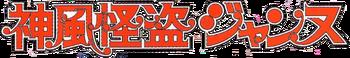 Kamikaze Kaitou Jeanne logo