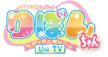 Maji de Otaku na English! Ribbon-chan The TV logo