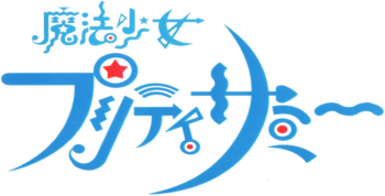 Mahou Shoujo Pretty Sammy logo