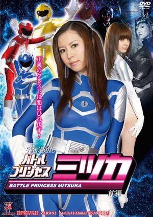 Pac lbattle princess mitsuka